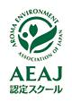 公益財団法人日本アロマ環境協会