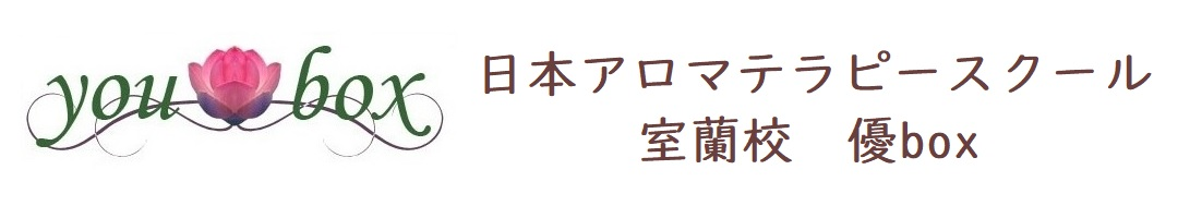 日本アロマテラピースクール室蘭校 優box