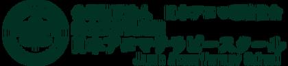 日本アロマテラピースクール|公益社団法人 日本アロマ環境協会 総合資格認定校